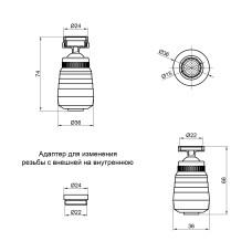 Аэратор Lidz (CRM) 48 00 024 21 с адаптором для внутренней/наружной резьбы