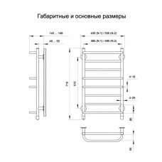 Полотенцесушитель электрический Тёплый мир Комфорт N.2 710х535х145